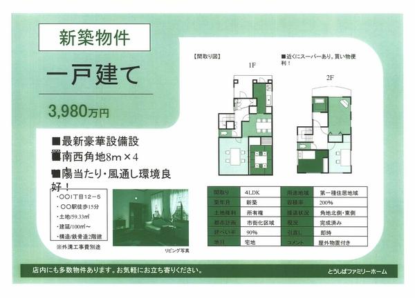 2shokuzuri-midori.JPG